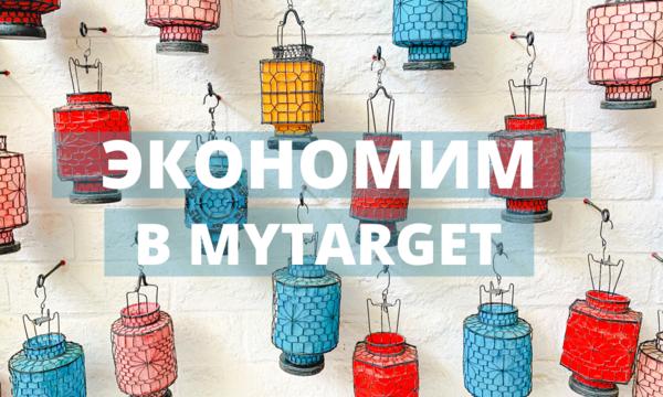 Как сэкономить на рекламе в myTarget: 10 лайфхаков