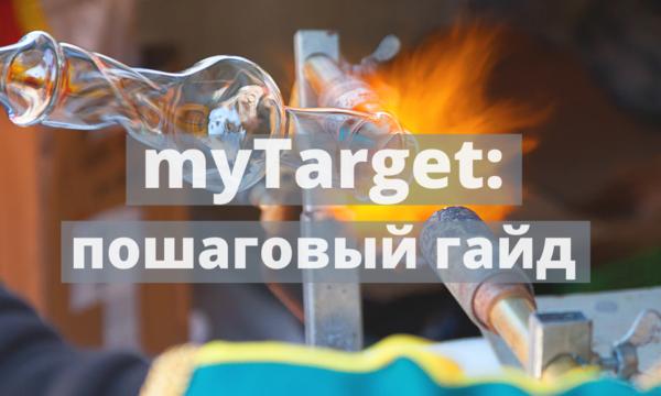 Как настроить рекламу в myTarget [пошаговый гайд]
