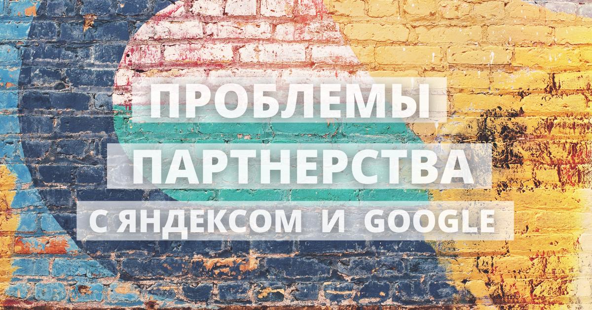 Проблемы с партнерством в Яндекс.Директе и Google Ads
