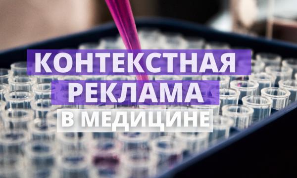 Как настраивать контекстную рекламу в медицинской тематике
