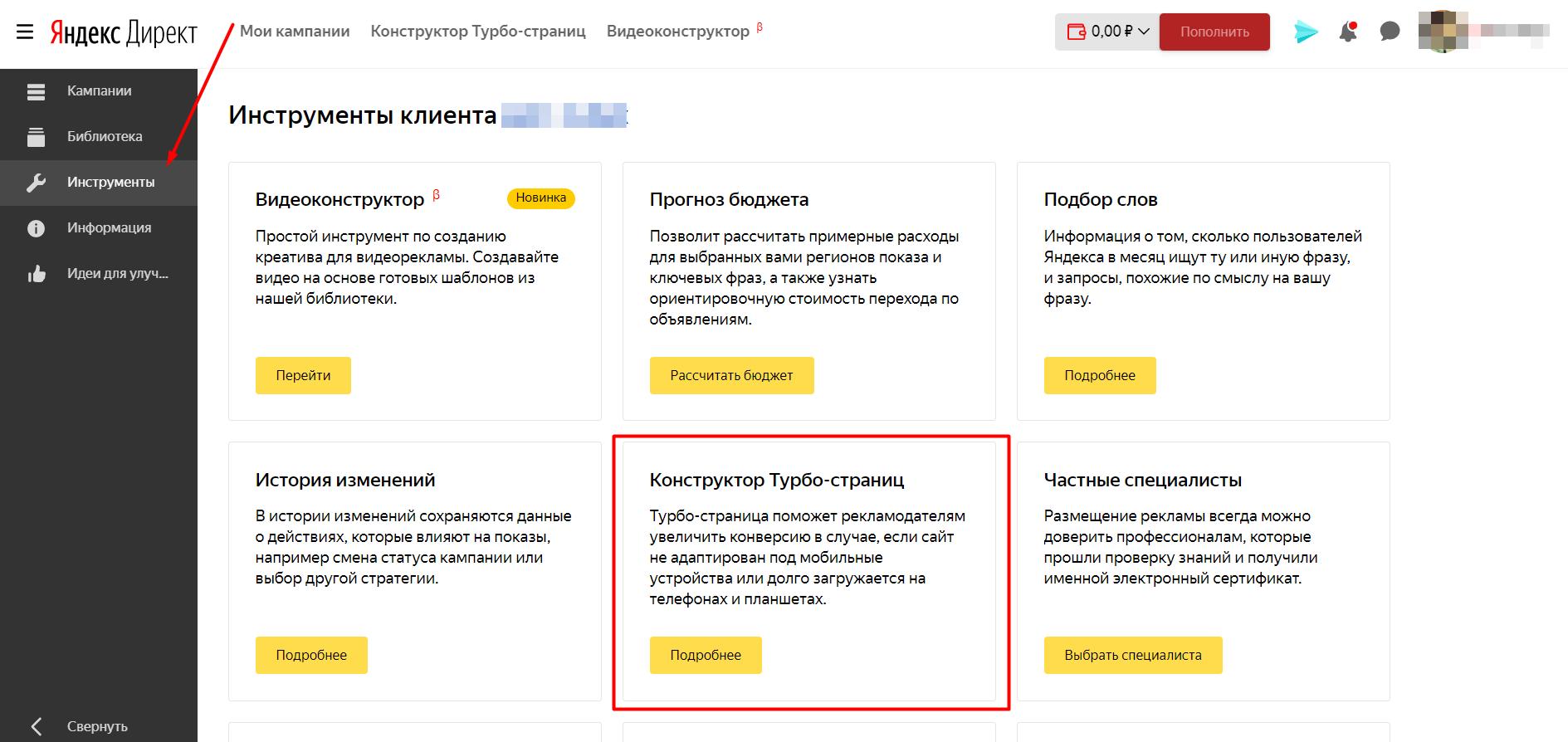 Создание турбо сайтов яндекс создание сайта в обнинске