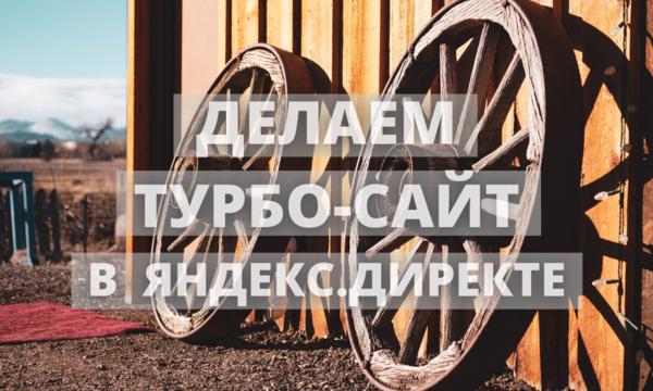 Как создать Турбо-сайт в Яндекс.Директе [пошаговый гайд]