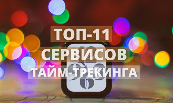 11 лучших тайм-трекеров: какой выбрать