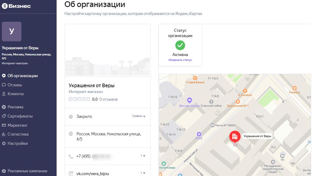 Как работать в Яндекс.Бизнесе [гайд по новому сервису]