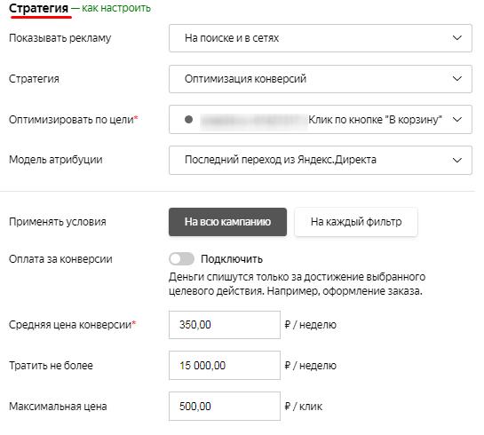 Смарт-баннеры в Яндекс.Директе: кому, зачем и как использовать
