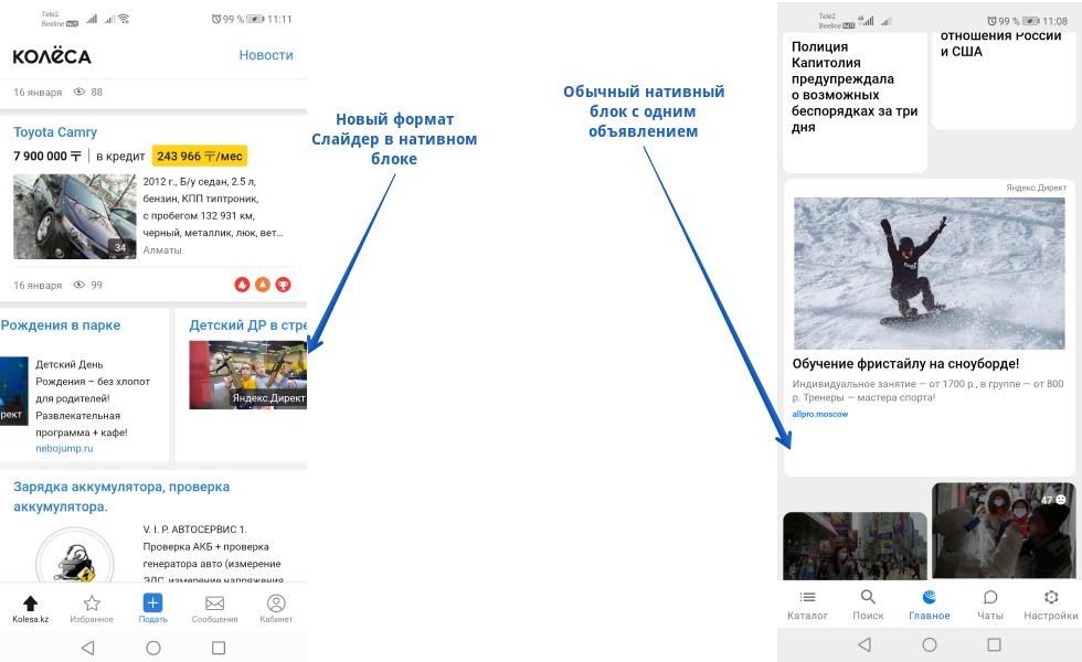 Как работает слайдер Яндекса для приложений на Android