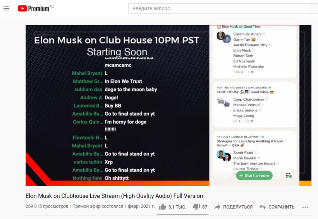 Онлайн в Clubhouse Маска могли послушать только 5000 человек, на YouTube послушали уже почти 270 000.