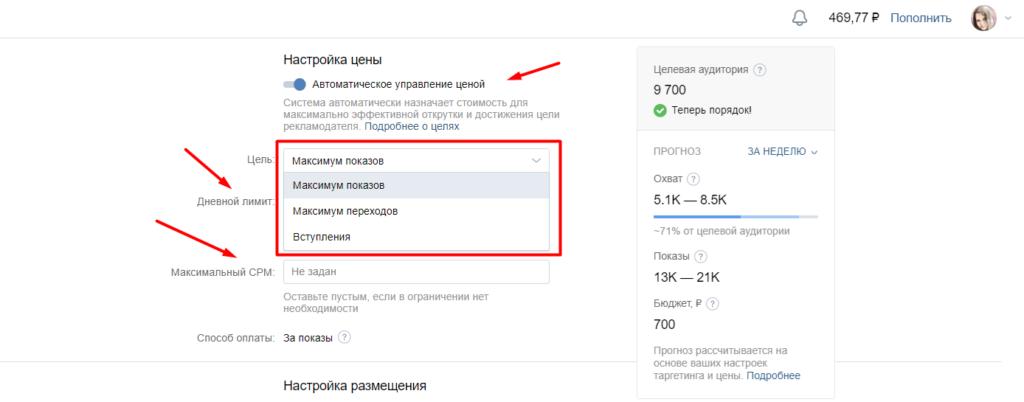 Настройка таргетированной рекламы во Вконтакте — полный гайд