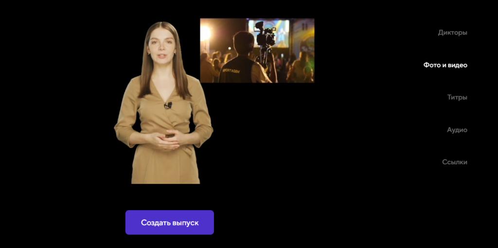 Демонстрация возможностей на сайте платформы