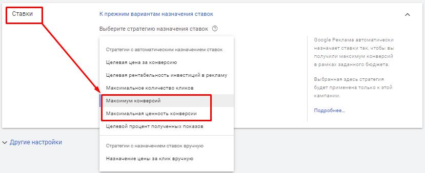 Интеллектуальное назначение ставок в Google Ads