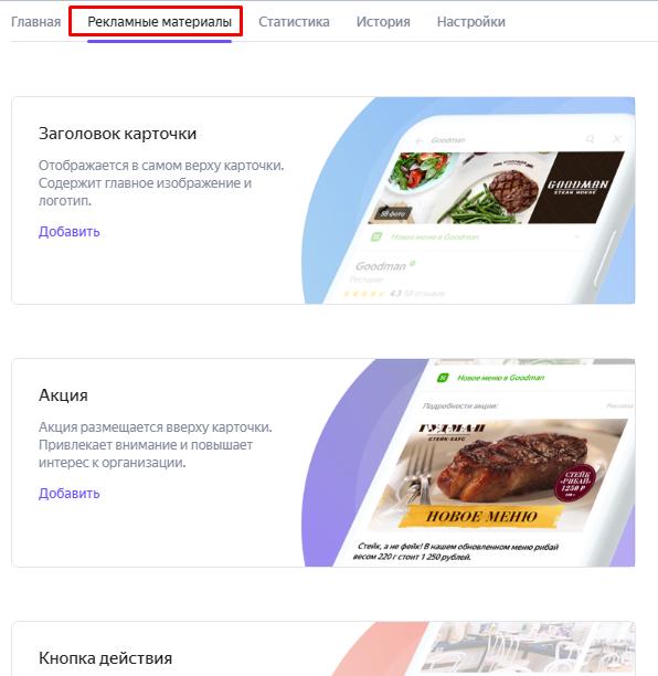 Как работать в Яндекс.Бизнесе: подробный гайд по сервису