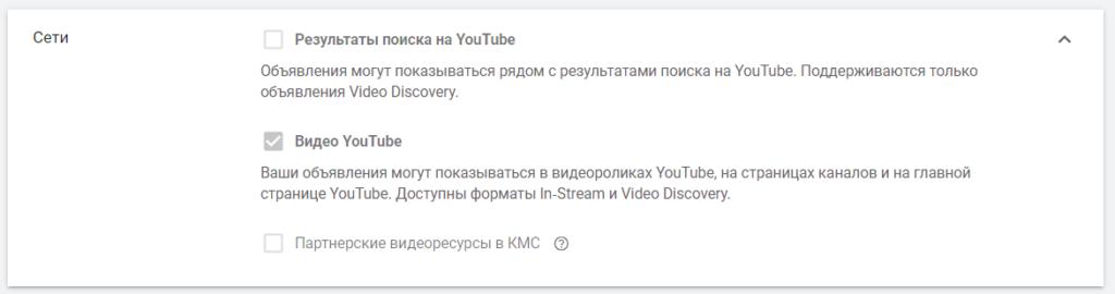 Как запустить рекламу на YouTube для интернет-магазина подарков: пошаговый гайд по настройке торговой видеокампании