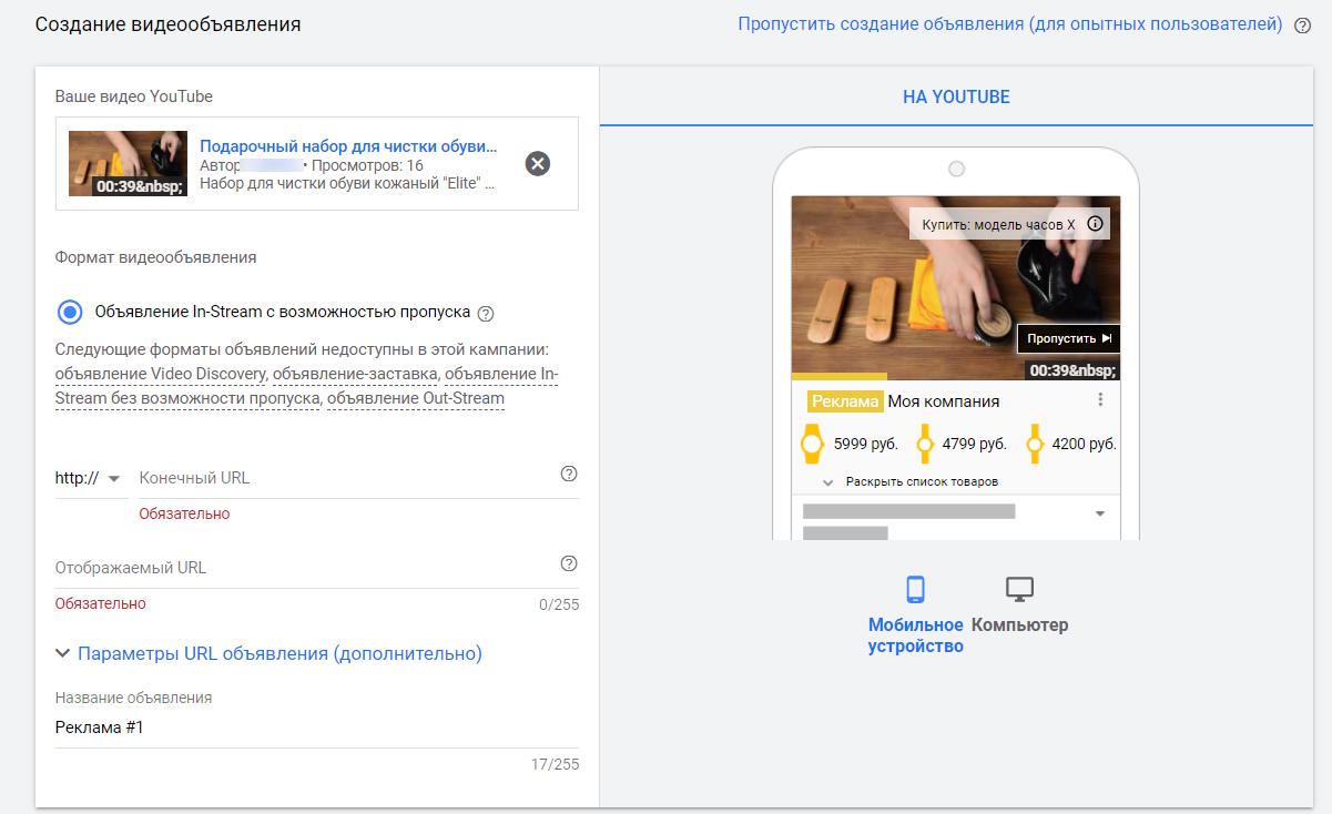 Как настроить рекламу на YouTube для интернет-магазина подарков: пошаговый гайд