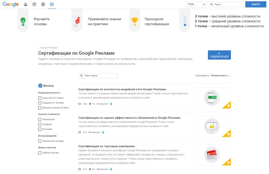 Сертификация по Google Ads на платформе Skillshop