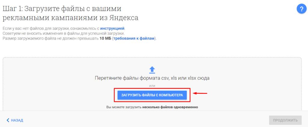 Телепорт от Google – обзор бесплатного инструмента для переноса рекламных кампаний из Яндекс.Директа в Google Ads