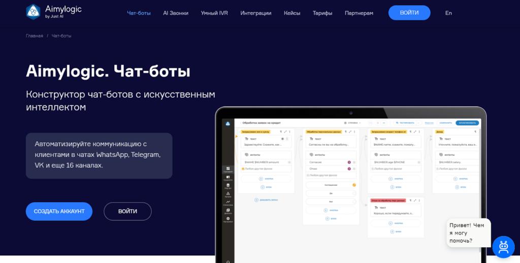 Топ-13 конструкторов чат-ботов для сайтов, мессенджеров и соцсетей
