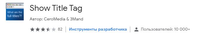 20 расширений Google Chrome