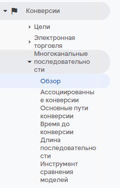 Многоканальные последовательности Google Analytics