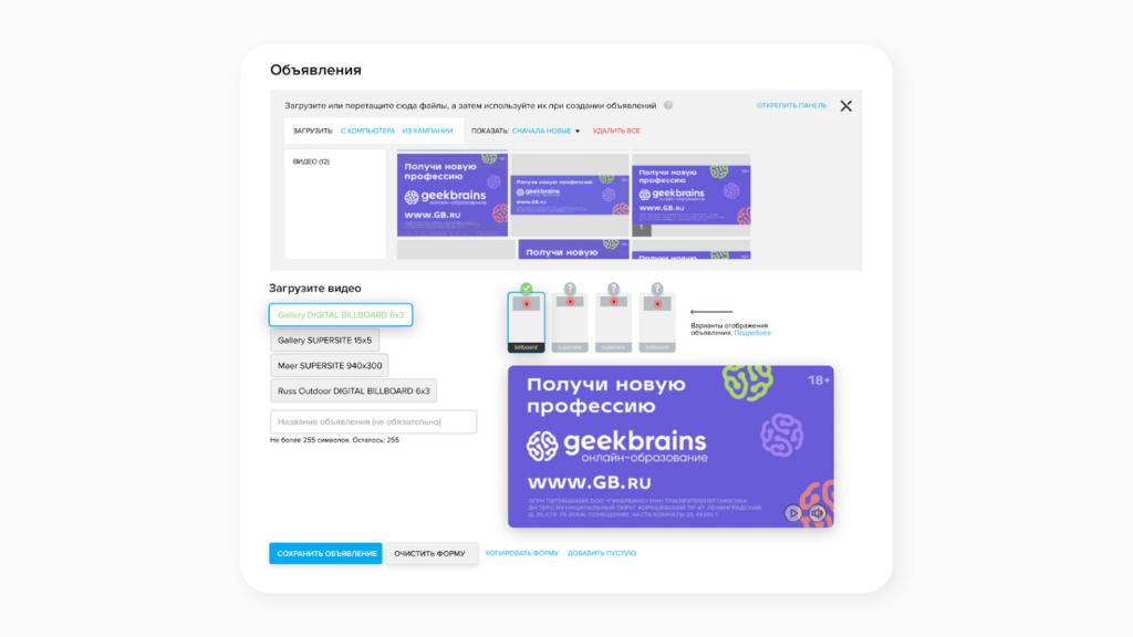 Рекламный инструмент в myTarget – цифровая наружная реклама