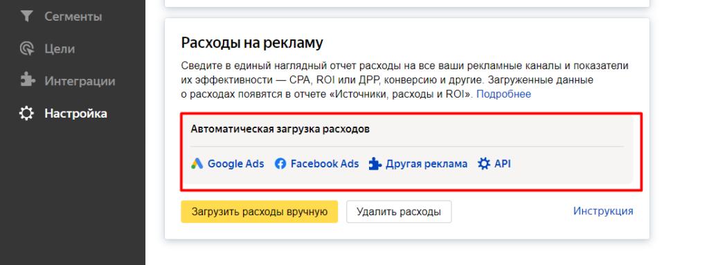 Сквозная аналитика в Яндекс.Метрике: главное, что нужно знать про новинку