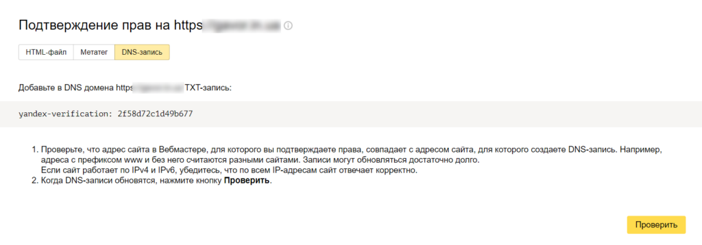Яндекс.Вебмастер: полный обзор функционала и возможностей сервиса