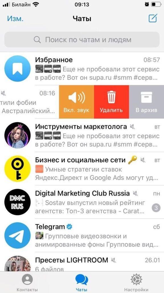 20 полезных функций и секретов Telegram