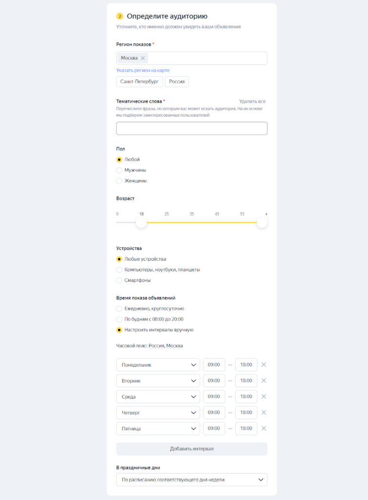 Просто о Яндекс.Директе: что это и как работает