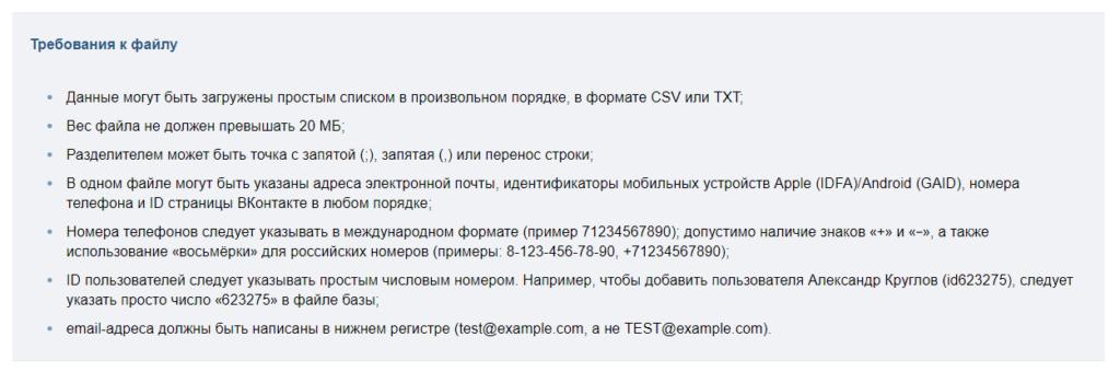 Как настроить ретаргетинг во ВКонтакте