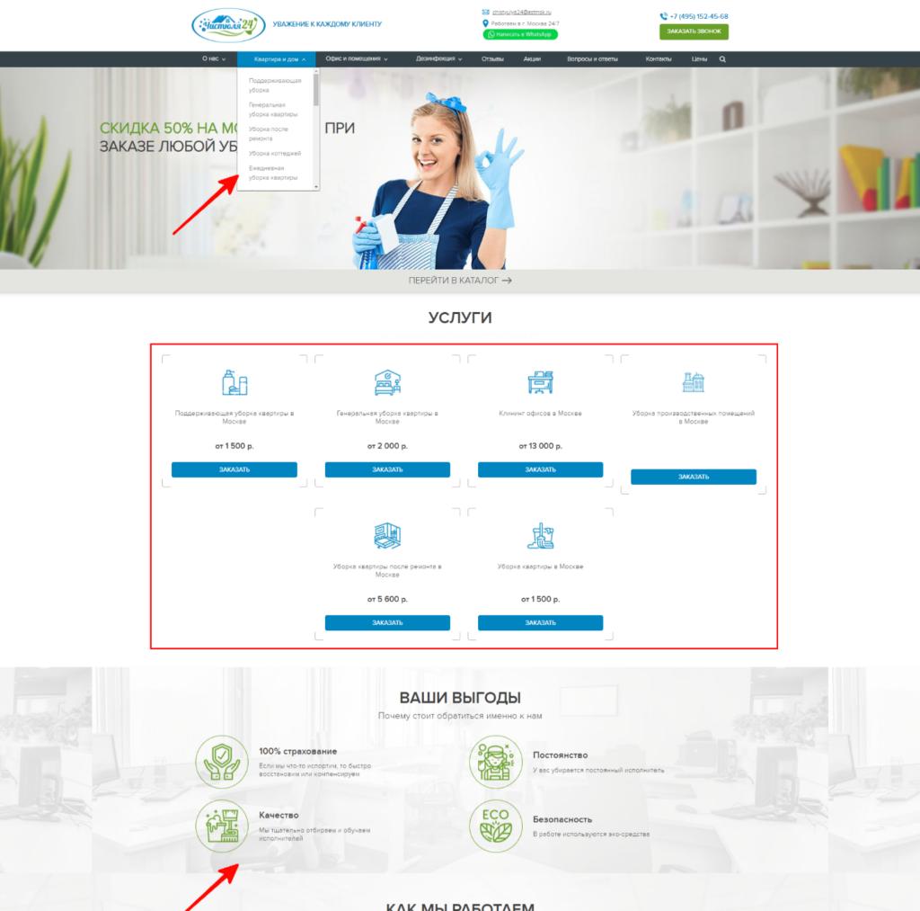Важно внимательно изучить список услуг и УТП клиента
