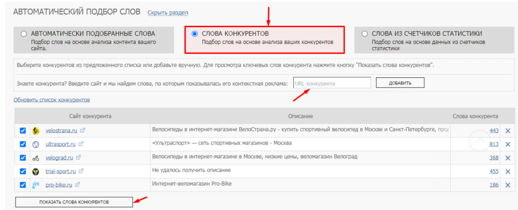Как собрать семантическое ядро (на примере интернет-магазина велосипедов)