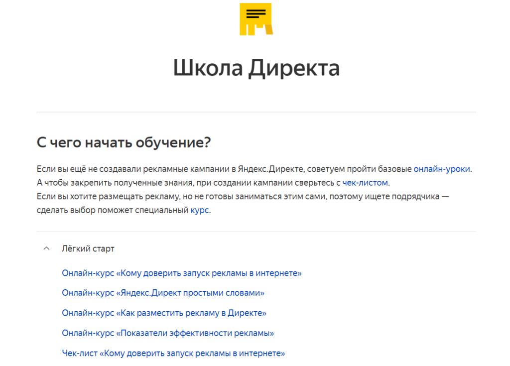 Так выглядит стартовая страница «Школы Директа» от Яндекса