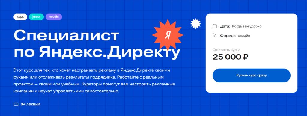 В PPC.World предлагают учиться когда удобно и даже приглашают middle-маркетологов, которым могут быть интересны автоматизация и e-commerce
