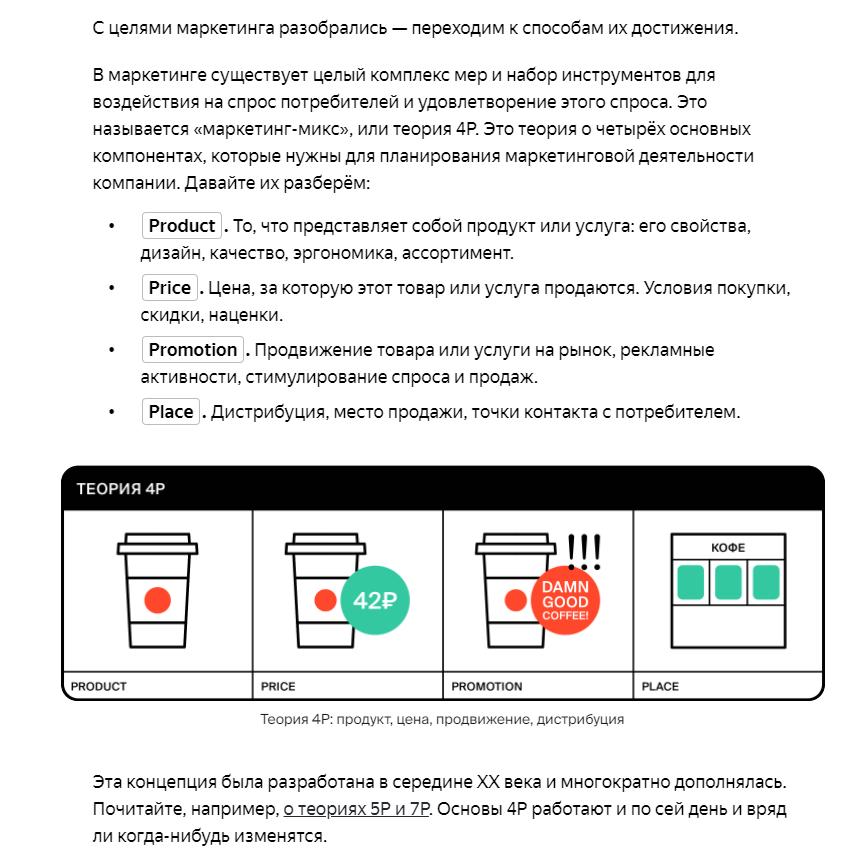 Фрагмент базового урока на курсе от Яндекс.Практикума