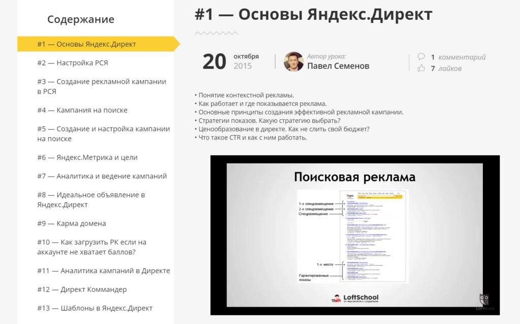 Первый урок видеокурса по созданию и настройке рекламных кампаний в системе Яндекс.Директа