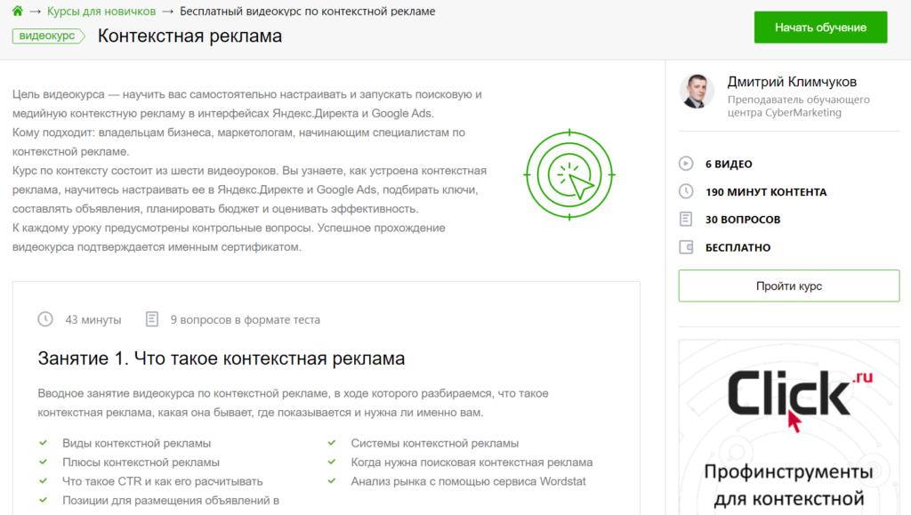 Так выглядит страница курса на cybermarketing.ru
