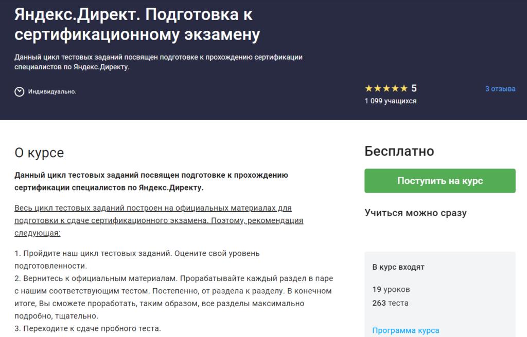 Страница курса на Stepik