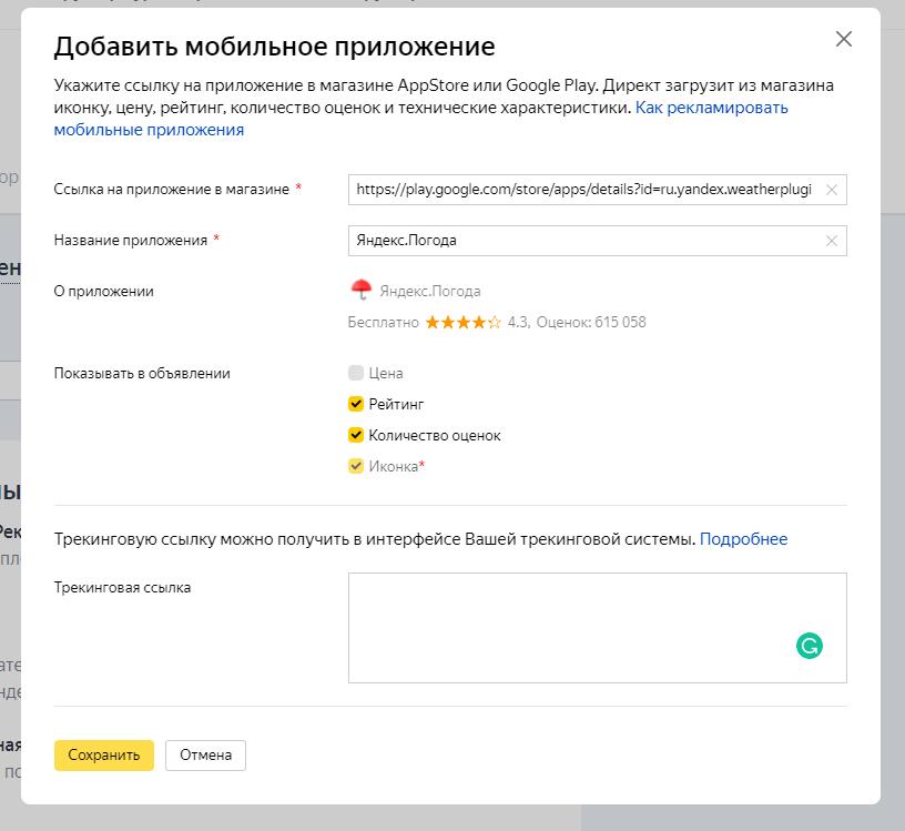 https://blog.click.ru/direct-yandex/reklamy-mobilnyx-prilozhenij-v-yandeks-direkte/